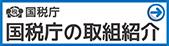 【通年用】「国税庁の取組紹介ページ」リンク用バナー