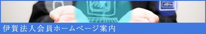 伊賀法人会員ホームページ案内