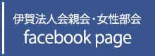 一般社団法人 伊賀法人会 facebook-page