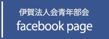 伊賀法人会 青年部会 facebook-page